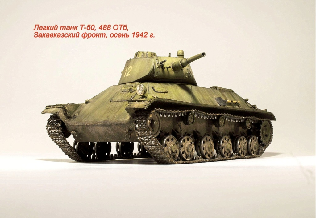 Легкий танк Т-50 Img_9942