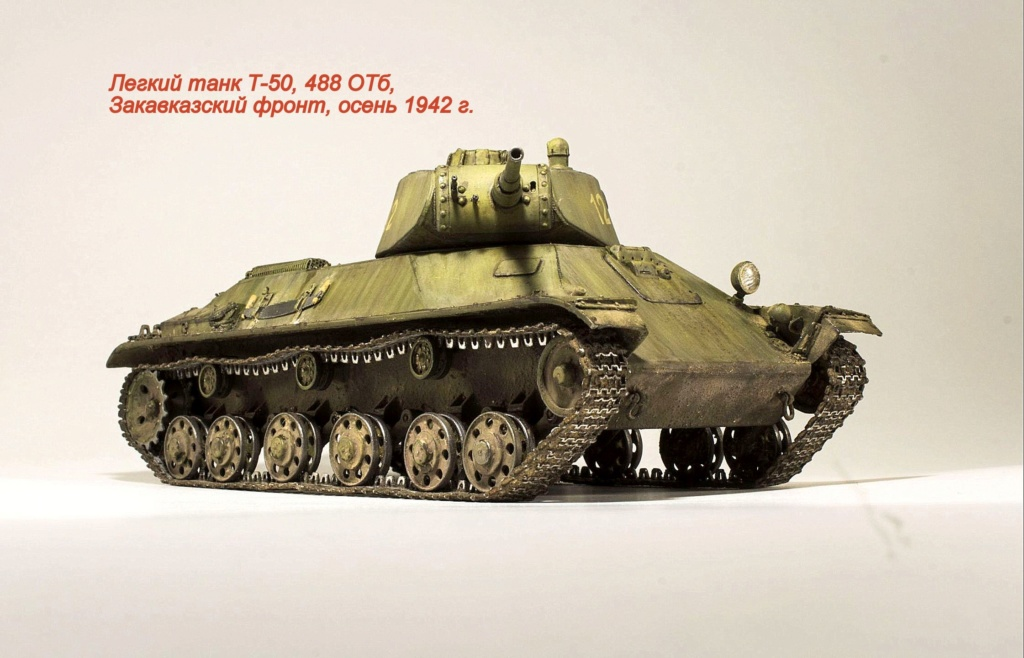 Легкий танк Т-50 Img_9943