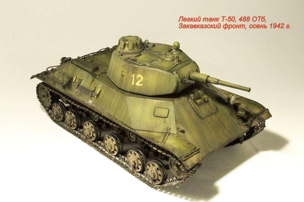Легкий танк Т-50 Img_9944