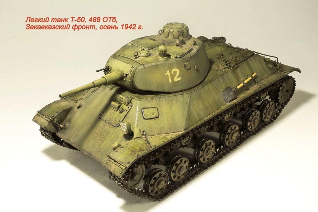 Легкий танк Т-50 Img_9945
