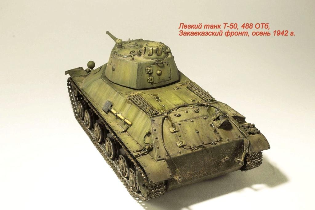 Легкий танк Т-50 Img_9946