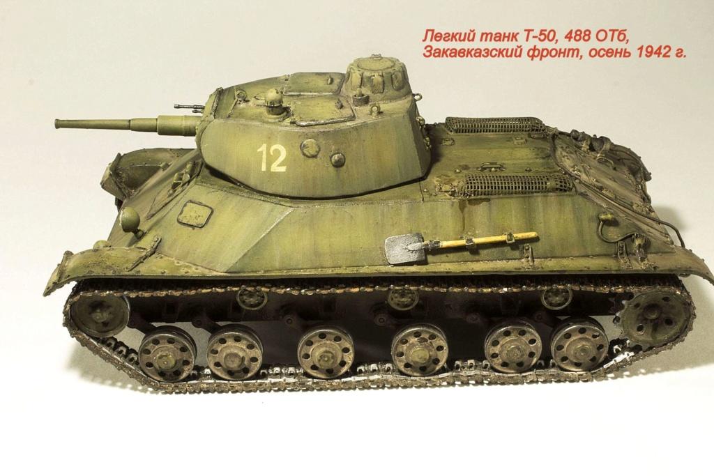 Легкий танк Т-50 Img_9947