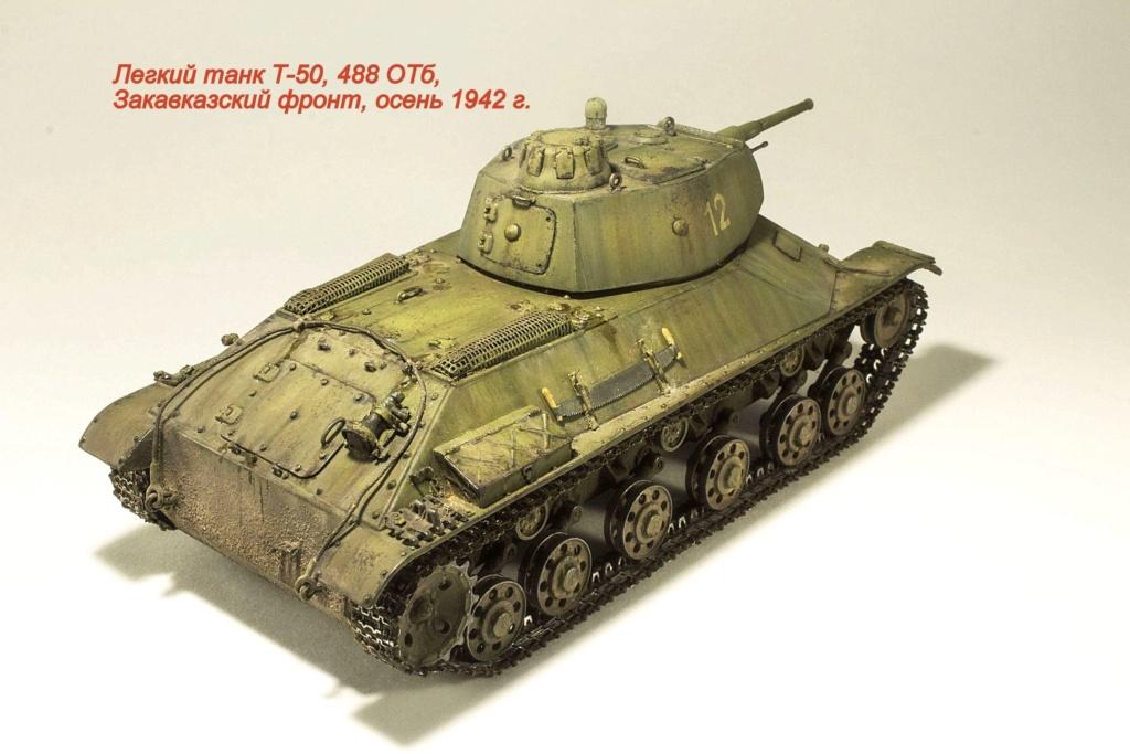 Легкий танк Т-50 Img_9948