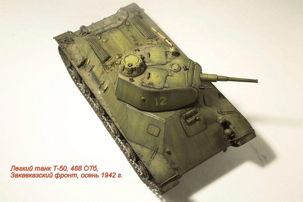 Легкий танк Т-50 Img_9949
