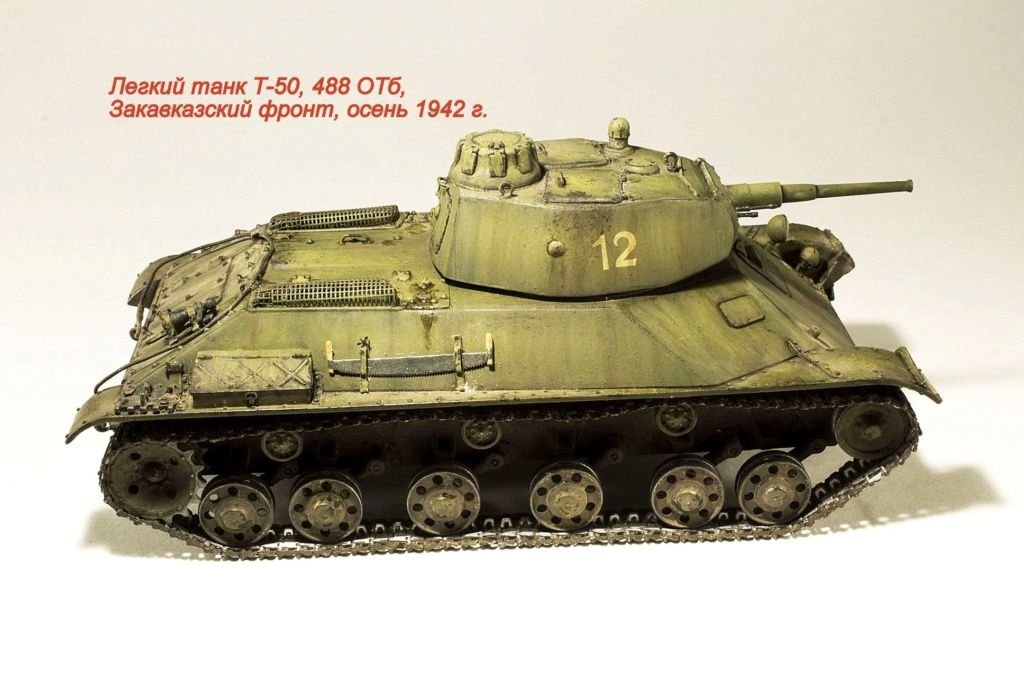 Легкий танк Т-50 Img_9950
