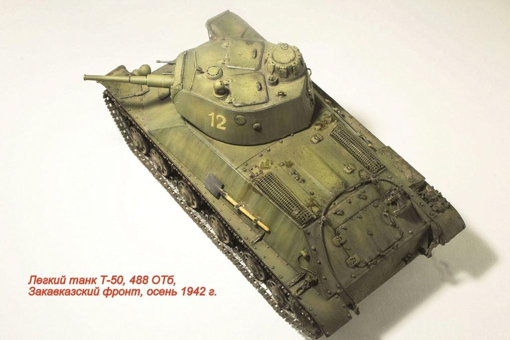 Легкий танк Т-50 Img_9951