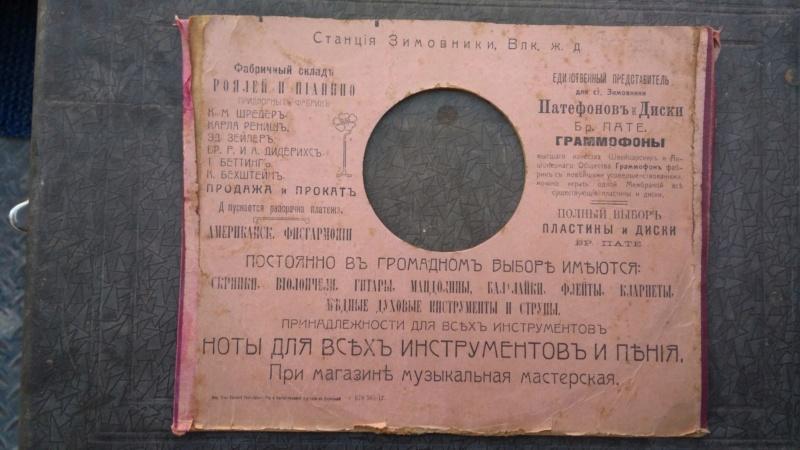 Рекламный патефонный конверт начала прошлого века 99519812