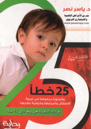 25 خطأ وأسلوبا مرفوضا في تربية الأطفال Captur24