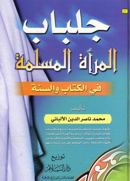 جلباب المرأة المسلمة - محمد ناصرالدین الألباني Captur27