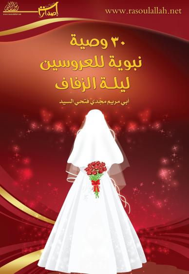 30 وصیة نبویة للعروسین لیلة الزفاف  Captur29