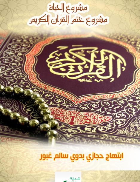 مشروع الحياة :: مشروع ختم القرآن الكريم Captur30
