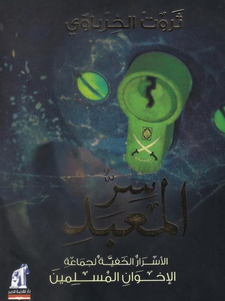 أسرار المعبد :: الأسرار الخفية لجماعة الإخوان المسلمين Captur53