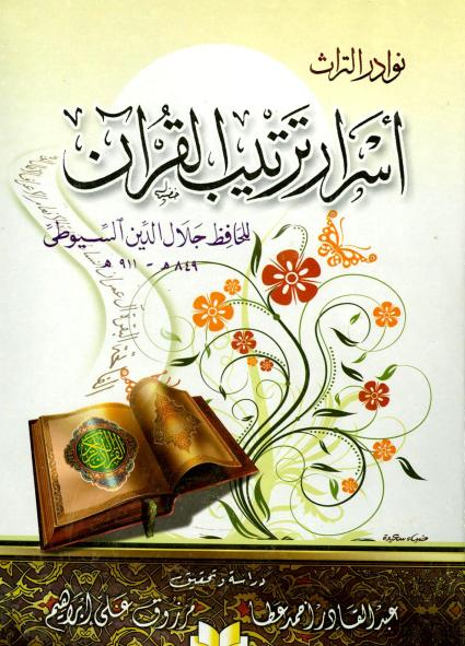 أسرار ترتيب القرآن Captur77