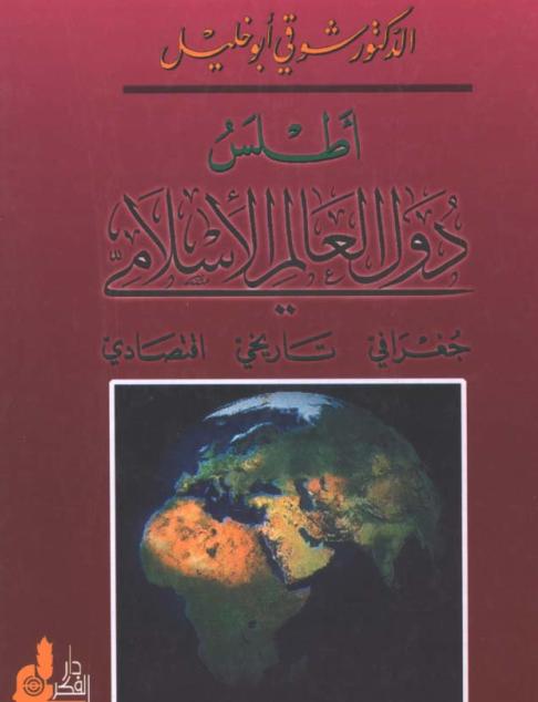 أطلس دول العالم الإسلامي  Captur78