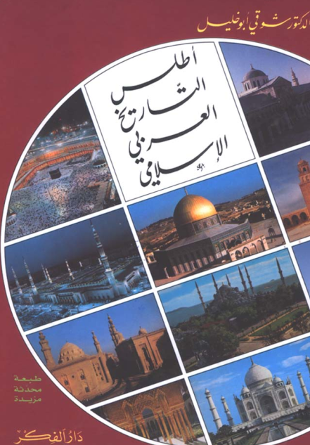 أطلس تاريخ العربي الإسلامي Captur79