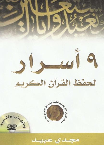 تسع أسرار لحفظ القرآن الكريم Captur83