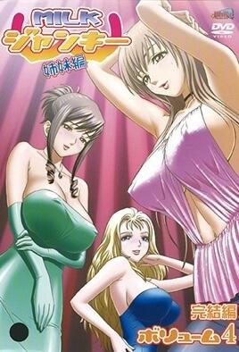 Milk Junkie Shimai Hen Vol.1-4 ซับไทย 58b32110