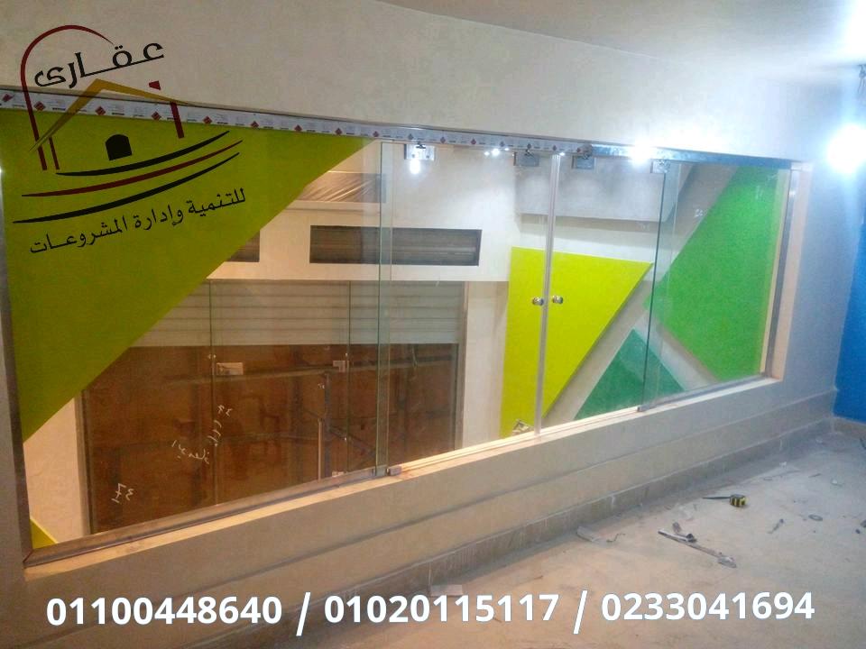 شركات تشطيبات فى مصر - ديكورات زجاج  (عقارى  01100448640 ) 37be5010