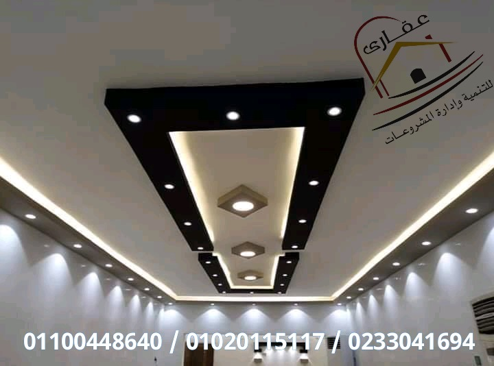 أسقف ديكورات جبس بورد  - شركة تشطيبات ( عقارى 01100448640) 7b6e1c13
