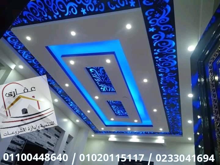 أسقف ديكورات جبس بورد  - شركة تشطيبات ( عقارى 01100448640) 7c7b5213