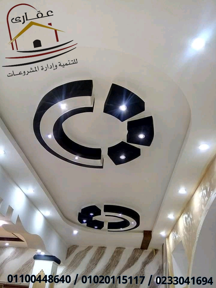 افضل ديكور في مصر - أسقف معلقة (عقارى 01100448640 ) 865b5a10
