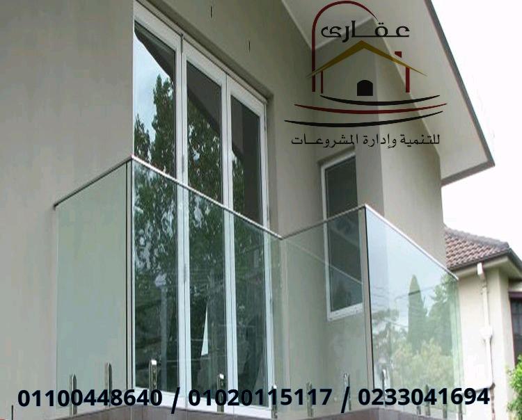 شركات تشطيبات فى مصر - ديكورات زجاج  (عقارى  01100448640 ) 9aa92610