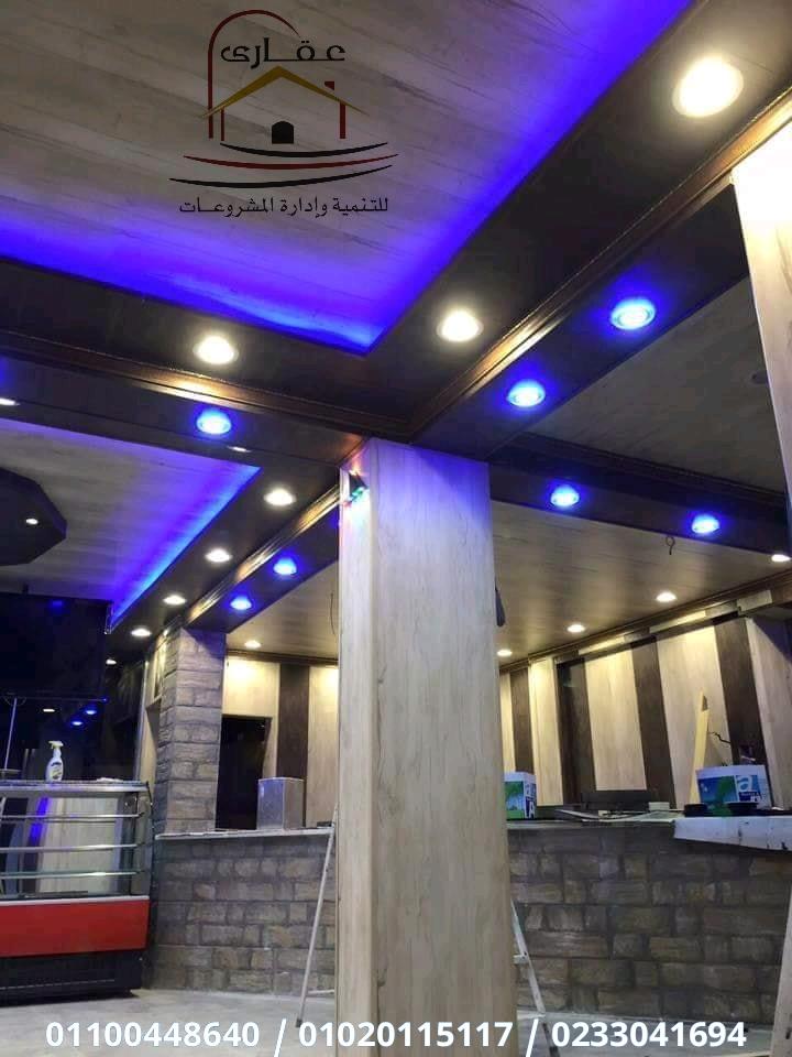 اضاءة الجبس بورد - اسقف الجبس بورد مع عقارى (01100448640) Eb499410