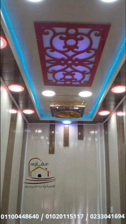 اضاءة الجبس بورد - اسقف الجبس بورد مع عقارى (01100448640) F1e48f10
