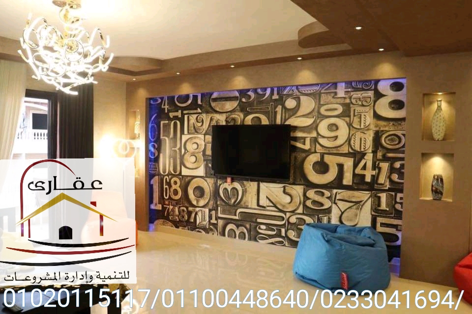 شركة ديكور مصر - شركات ديكورات  (عقارى 01020115117 ) Whats103