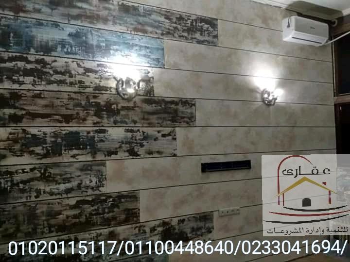 شركة ديكورات وتشطيبات - شركة تشطيب مصر  (عقارى 01020115117 ) Whats205