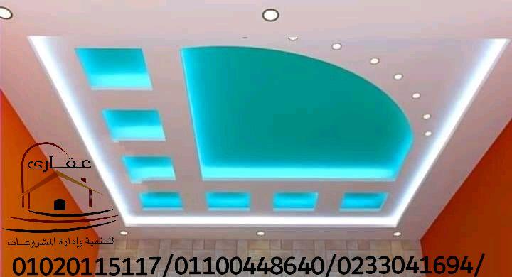 تشطيبات شقق - شركات تشطيب (عقارى 01020115117 ) Whats219