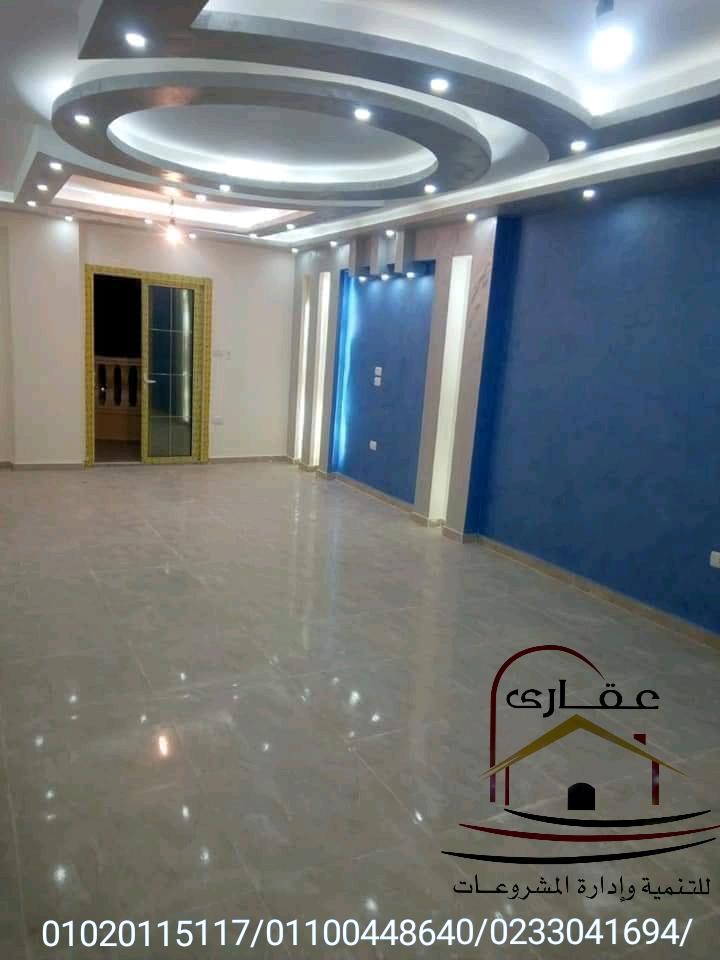 شركة تشطيب وديكور مصر -  شركات تصميم ديكور (عقارى 01020115117) Whats250