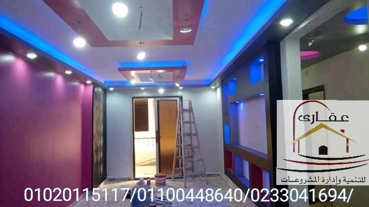 شركة تشطيب وديكور مصر -  شركات تصميم ديكور (عقارى 01020115117) Whats251