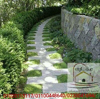 ديكور حدائق - ديكورات حدائق (عقارى 01020115117 / 01100448640 ) Whats276