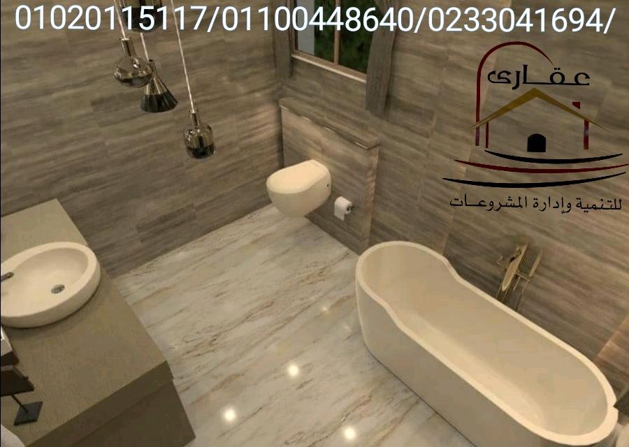 شركة تشطيبات فى مصر -  شركة تشطيبات ( شركة عقارى 01100448640 ) Whats305