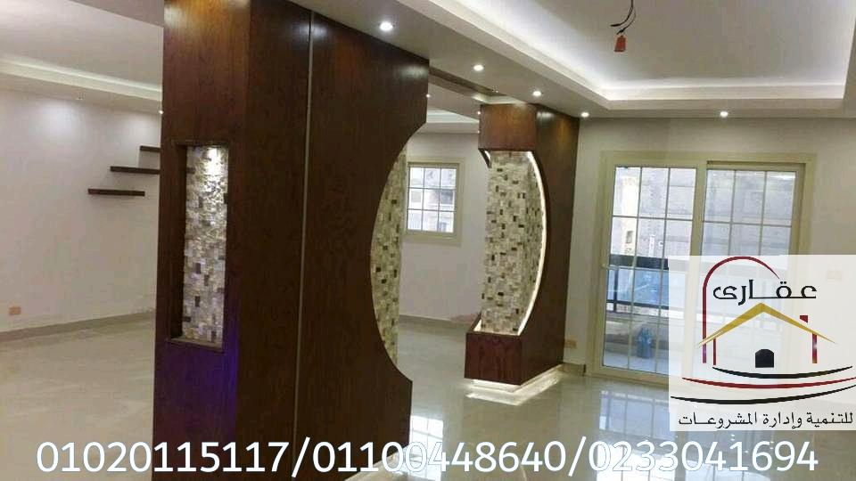 شركة تشطيب فى مصر - شركة تشطيب  ( شركة عقارى 01020115117  ) Whats307