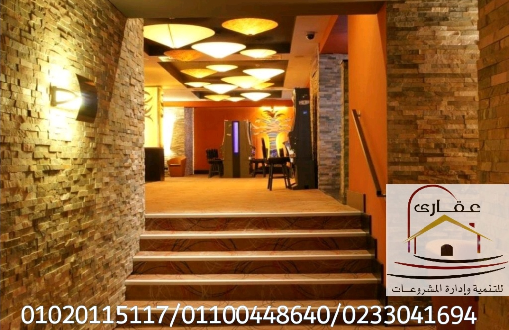 شركة تشطيب فى مصر - شركة تشطيب  ( شركة عقارى 01020115117  ) Whats308