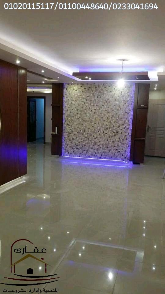 شركة تشطيب فى مصر - شركة تشطيب  ( شركة عقارى 01020115117  ) Whats309
