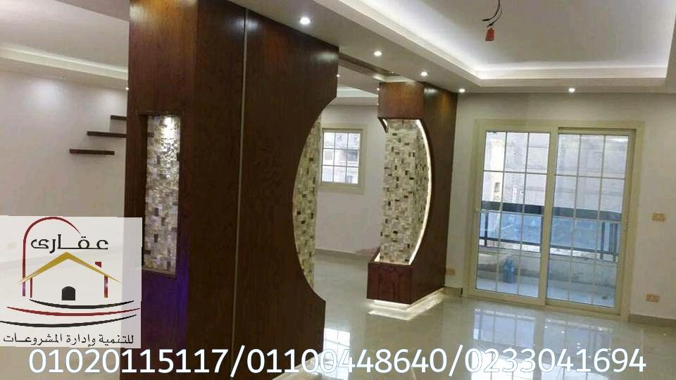 شركة ديكورات بالمهندسين - شركة ديكور فى المهندسين  (شركة عقارى   01020115117  ) Whats319