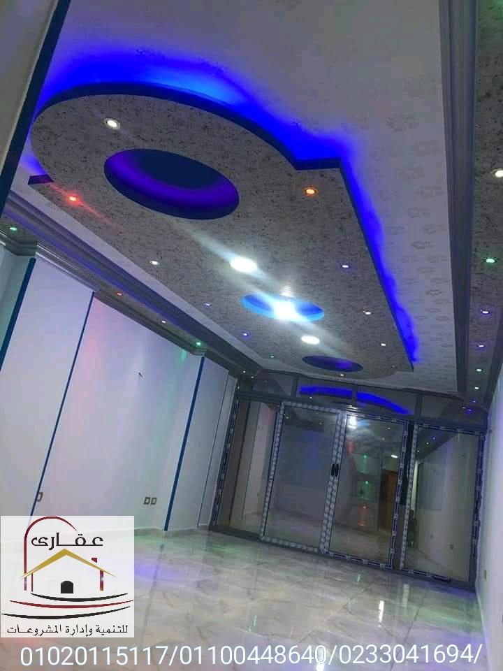 شركات التشطيب والديكور بمصر - شركات التشطيب والديكور (عقارى  01020115117) Whats341