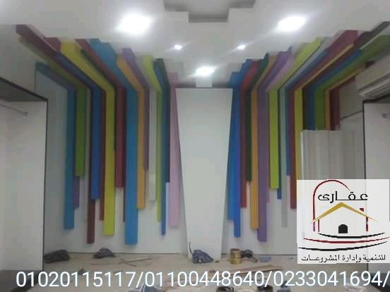 شركة تشطيبات فى المهندسين - شركة تشطيبات  (عقارى  01020115117) Whats344