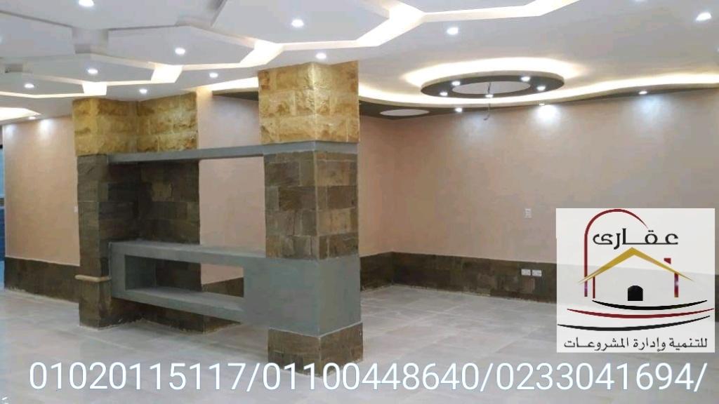 شركة تشطيب شقق - شركات تشطيب ( عقارى  ) 01020115117 Whats399