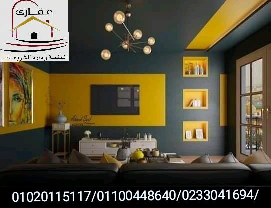 شركات تشطيب دهانات - شركة تشطيب دهانات & شركة عقارى  01020115117  Whats412