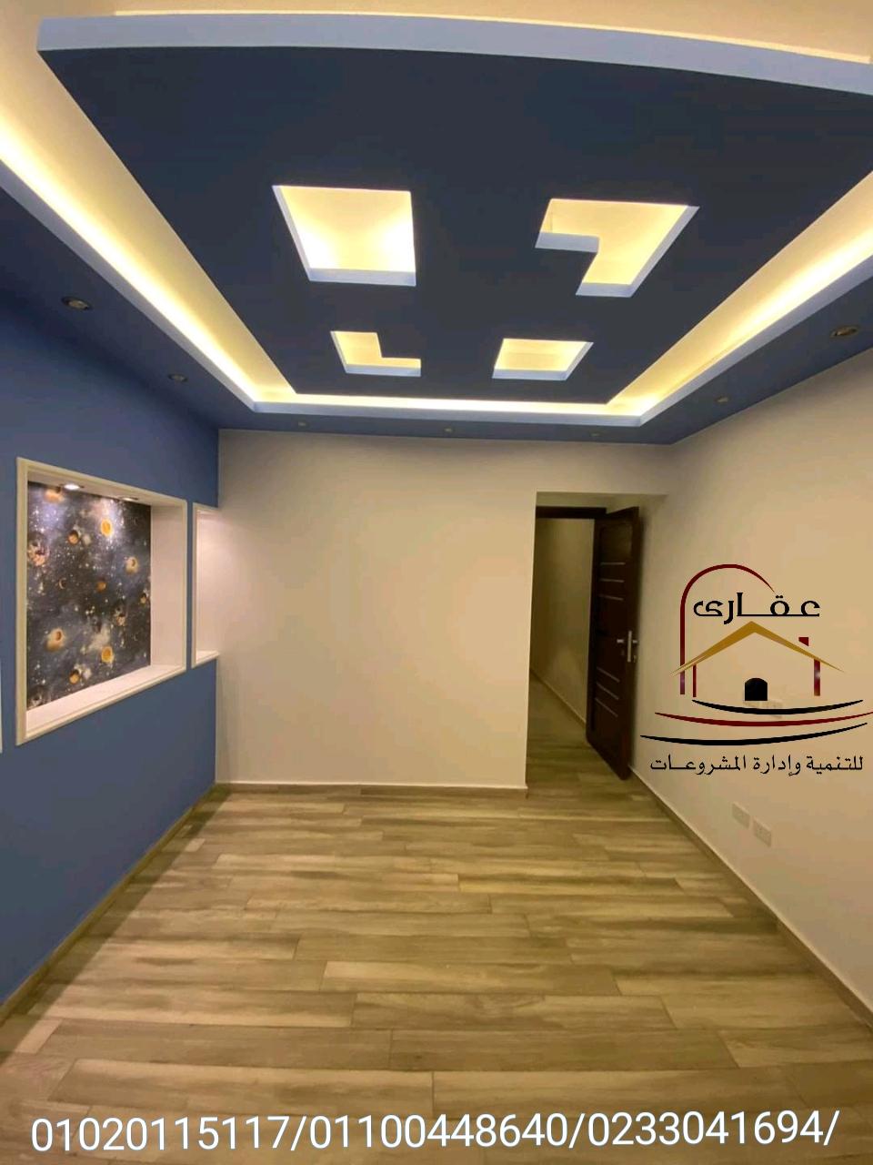 شركات تشطيب دهانات - شركة تشطيب دهانات & شركة عقارى  01020115117  Whats413