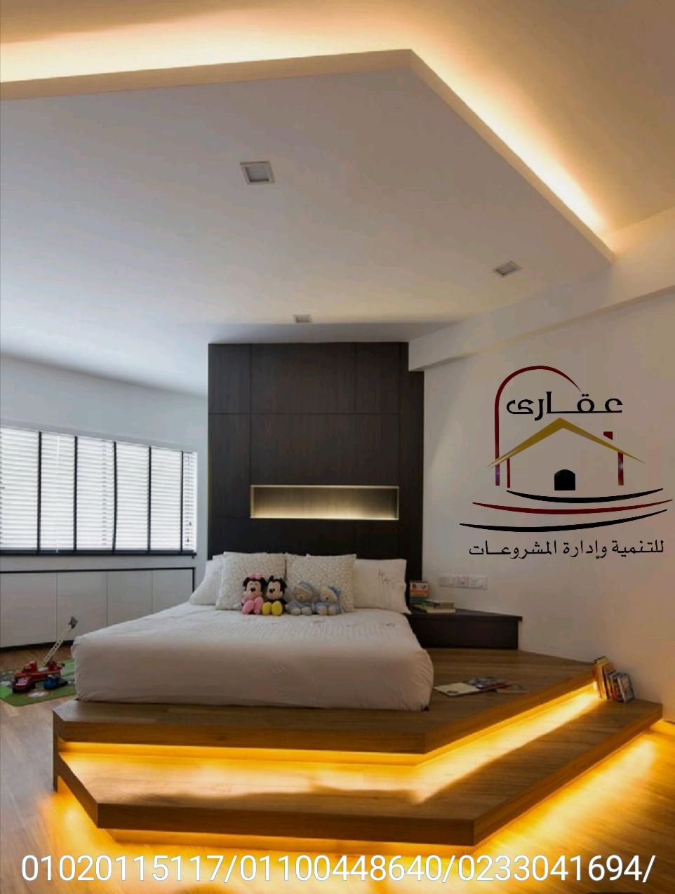 غرف النوم - غرف نوم - تشكيلة من غرف النوم مع شركة عقارى (01020115117 ) Whats421