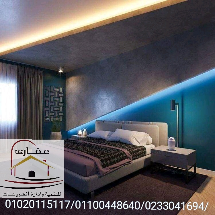 غرف النوم - غرف نوم - تشكيلة من غرف النوم مع شركة عقارى (01020115117 ) Whats422