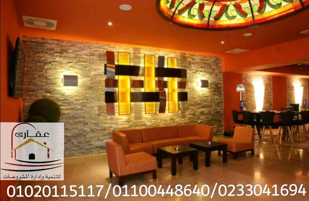 ديكورات حوائط - دهانات حوائط مع عقارى (01100448640 & 01020115117 ) Whats423