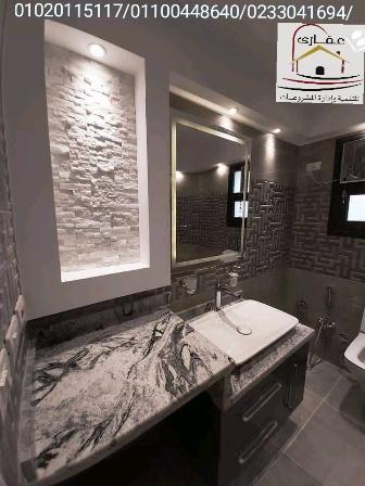 ديكورات حمامات - ديكورات حمامات للمساحات الصغيرة  (عقارى 01020115117) Whats434