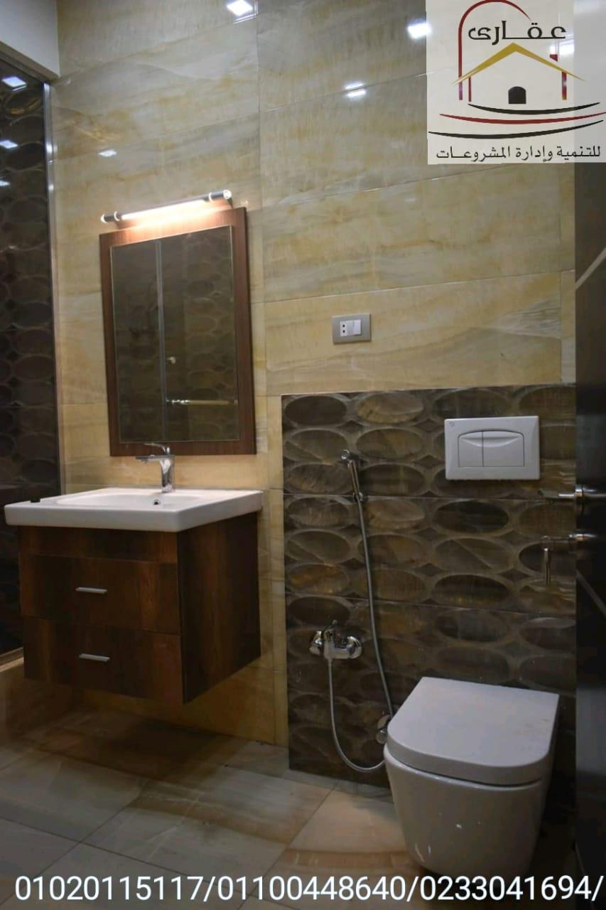 ديكورات حمامات - ديكورات حمامات للمساحات الصغيرة  (عقارى 01020115117) Whats436