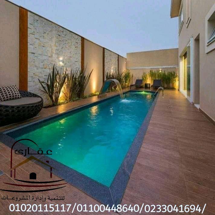 تشطيب حمامات سباحة - حمامات سباحة (عقارى   01100448640 & 01020115117) Whats450